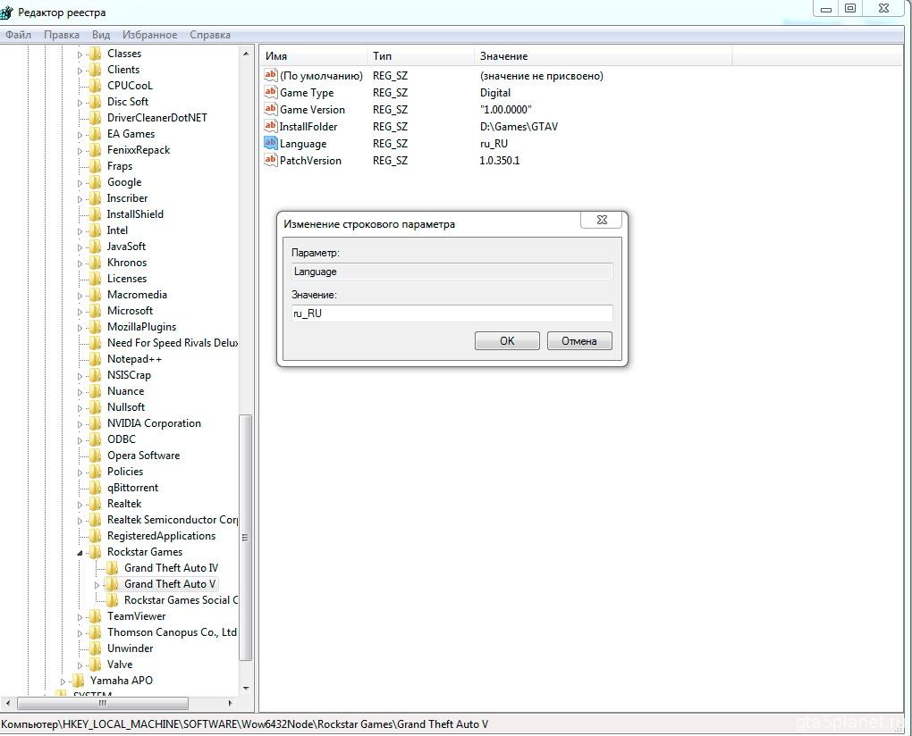 Смена языка через реестр GTA 5