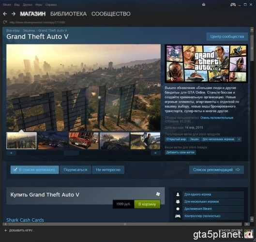 GTA 5 online Steam