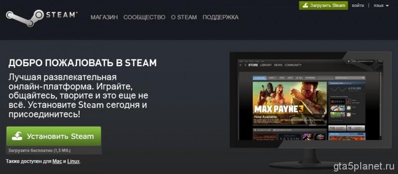 Установка Steam Gta Online